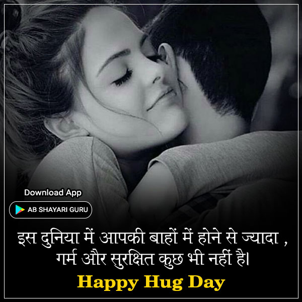 Happy Hug Day Wishes for Girlfriend in Hindi