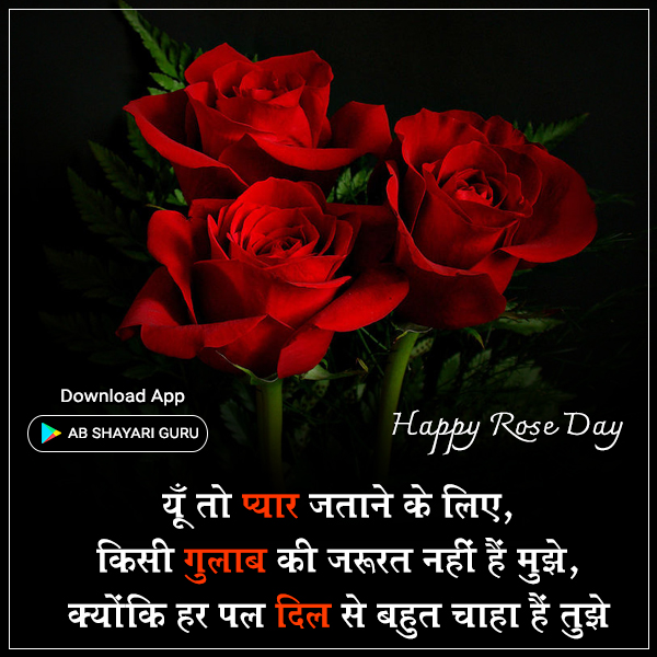 Happy Rose Day Status in Hindi