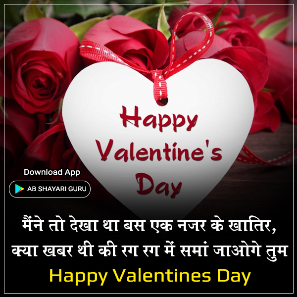 Happy Valentines Day Status in Hindi