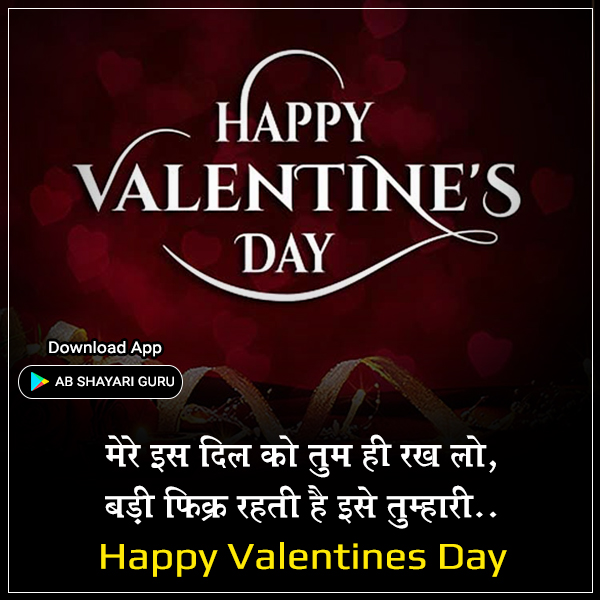 Happy Valentines Day Wishes for Girlfriend in Hindi