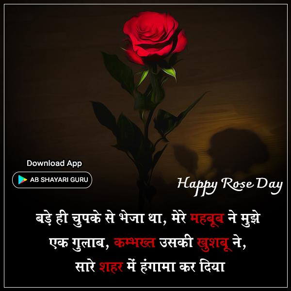 Rose Day Ki Hardik Shubhkamnaye