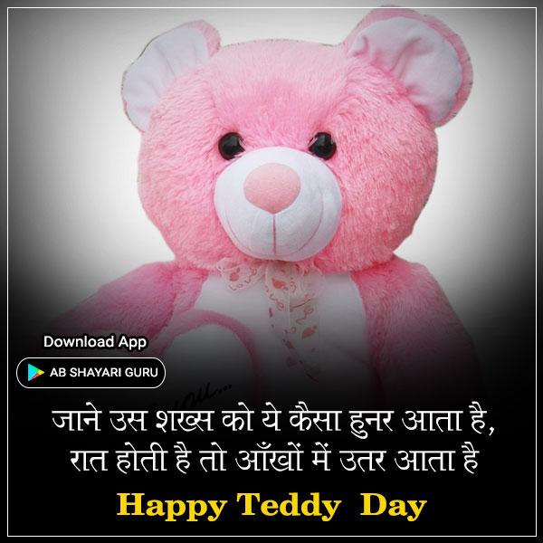 Wish You A Happy Teddy Day
