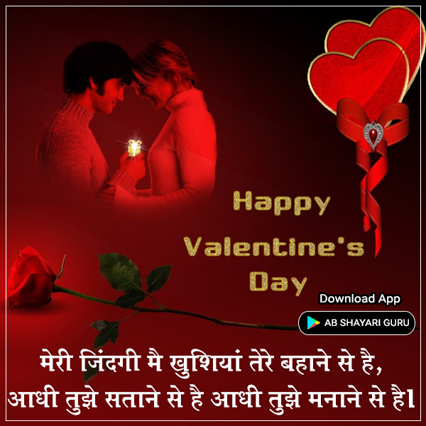 Wish You A Very Happy Valentine Day