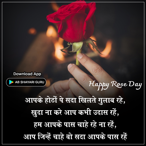 happy rose day wishes in advance