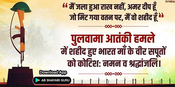 pulwama aatanki hamale mein shaheed javaanon ko bhavbhini shraddhaanjali