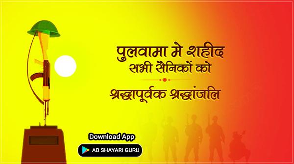 pulwama shaheed ko shradhanjali