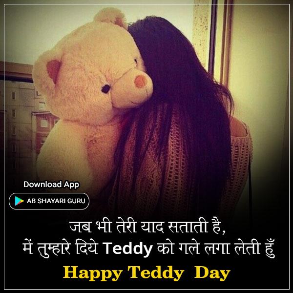 teddy day kee haardik shubhakaamanaen