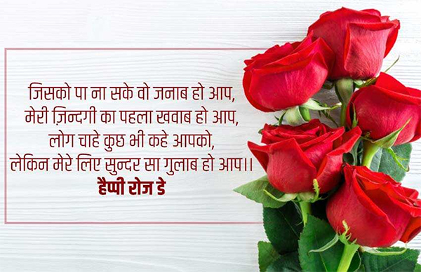 wish you a happy rose day