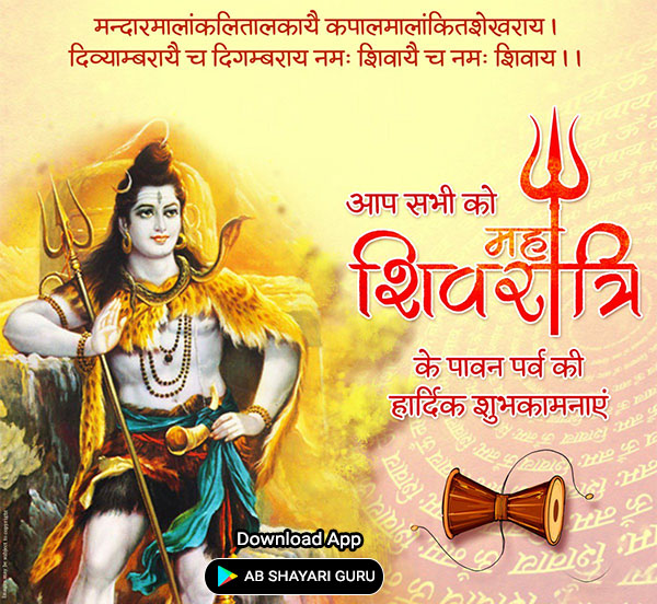 Happy Mahashivratri Status in Hindi