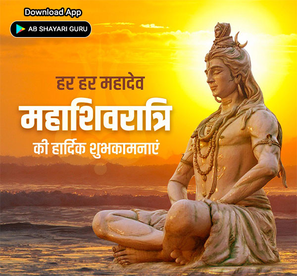 Happy Mahashivratri Wishes in Hindi