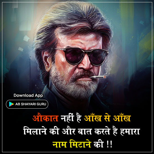 aukaat nahin hai aankh se aankh
