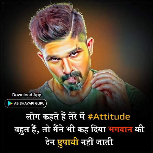log kahate hain tere mein #Attitude bahut hain,