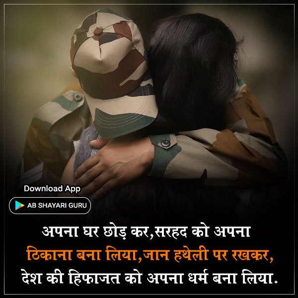 Proud-of-Indian-Army-Status