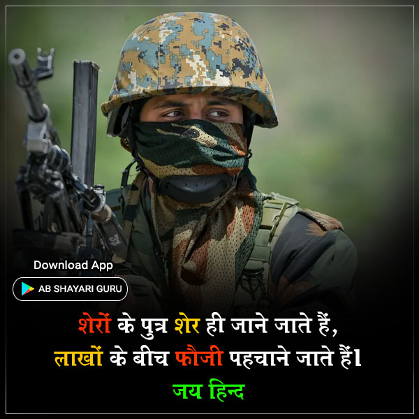 Best Indian Army Status In Hindi Images