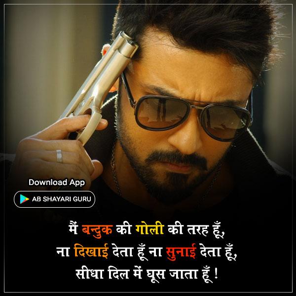 bandook-attitude-status-in-hindi